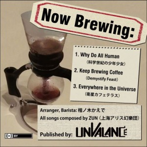 """Now Brewing:"""