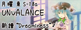unvalance-201308-banner-270x100