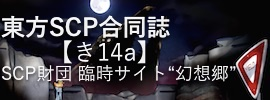 """SCP-8901-THP - SCP財団 臨時サイト""""幻想郷"""""""